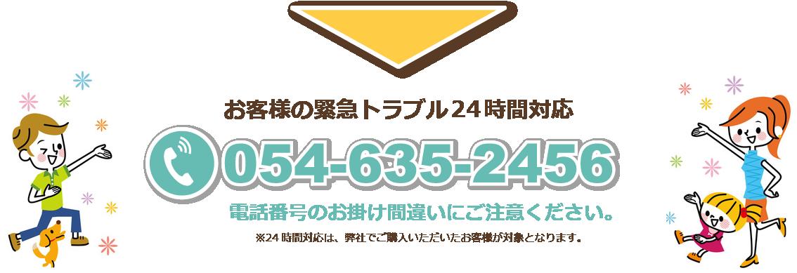 054-635-2456