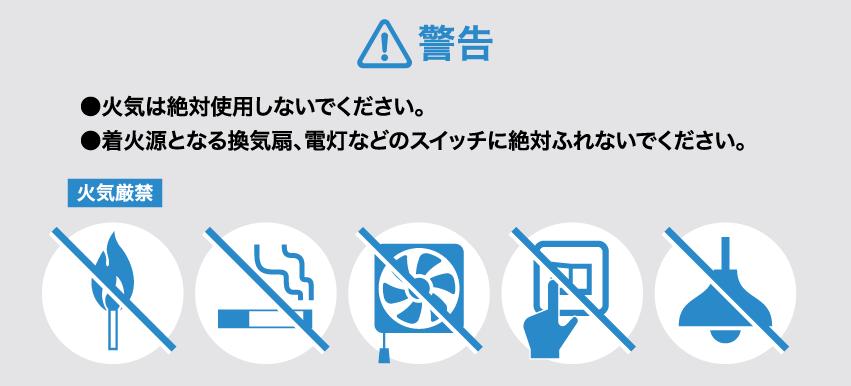 1.電化製品および火気は絶対に使用しないでください。